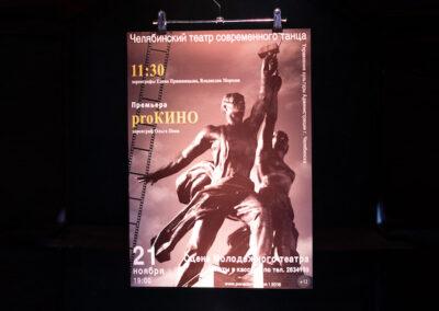 Plakate von Olga Pona (Chelyabinsk Contemporary Dance Theater)